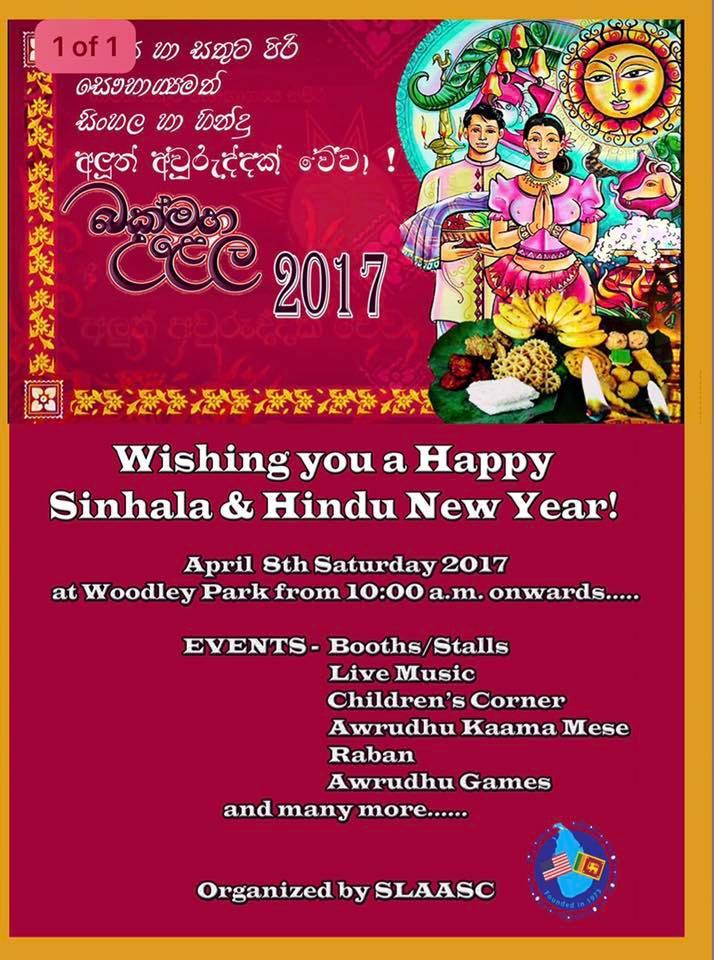 BAK MAHA ULELA 2017 (Sinhala & Hindu New Year !)