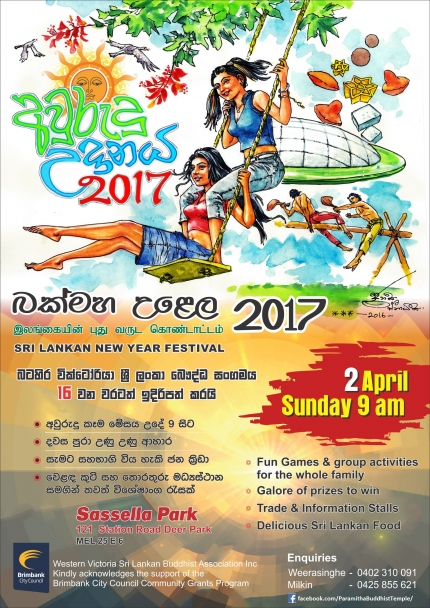 Sri Lankan New Year Festival 2017