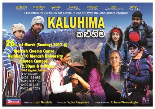 "Sri Lanka Movie "" KALUHIMA"""