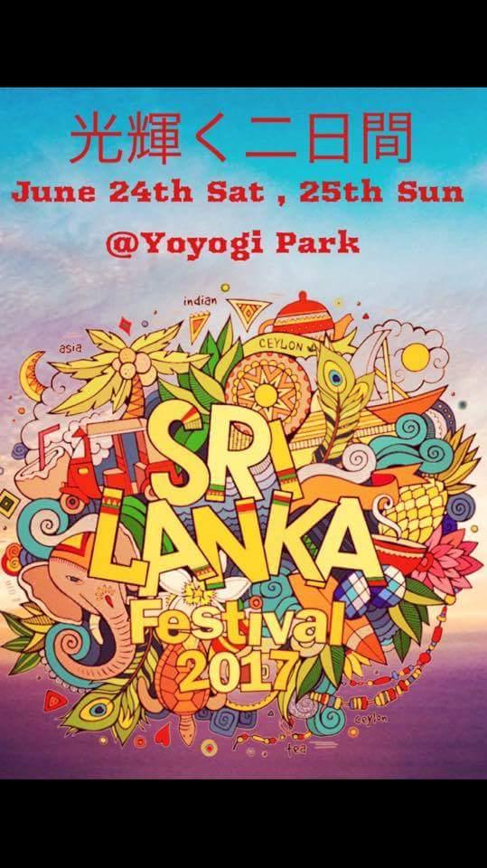 Sri Lanka Festival 2017