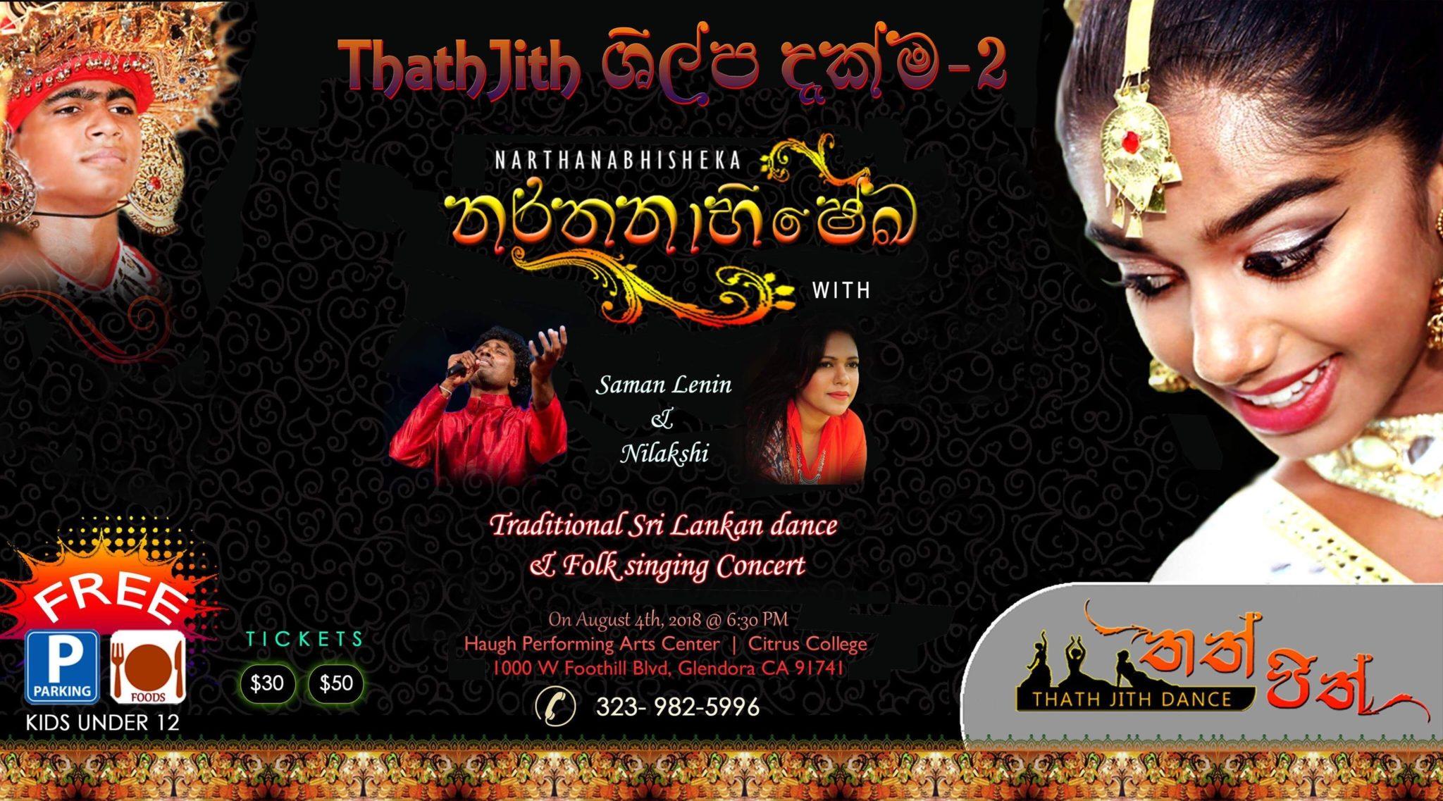 "Thath Jith Shilpa Dekma -2 ""NARTHANABHISHEKA"" Traditional Dance Concert"