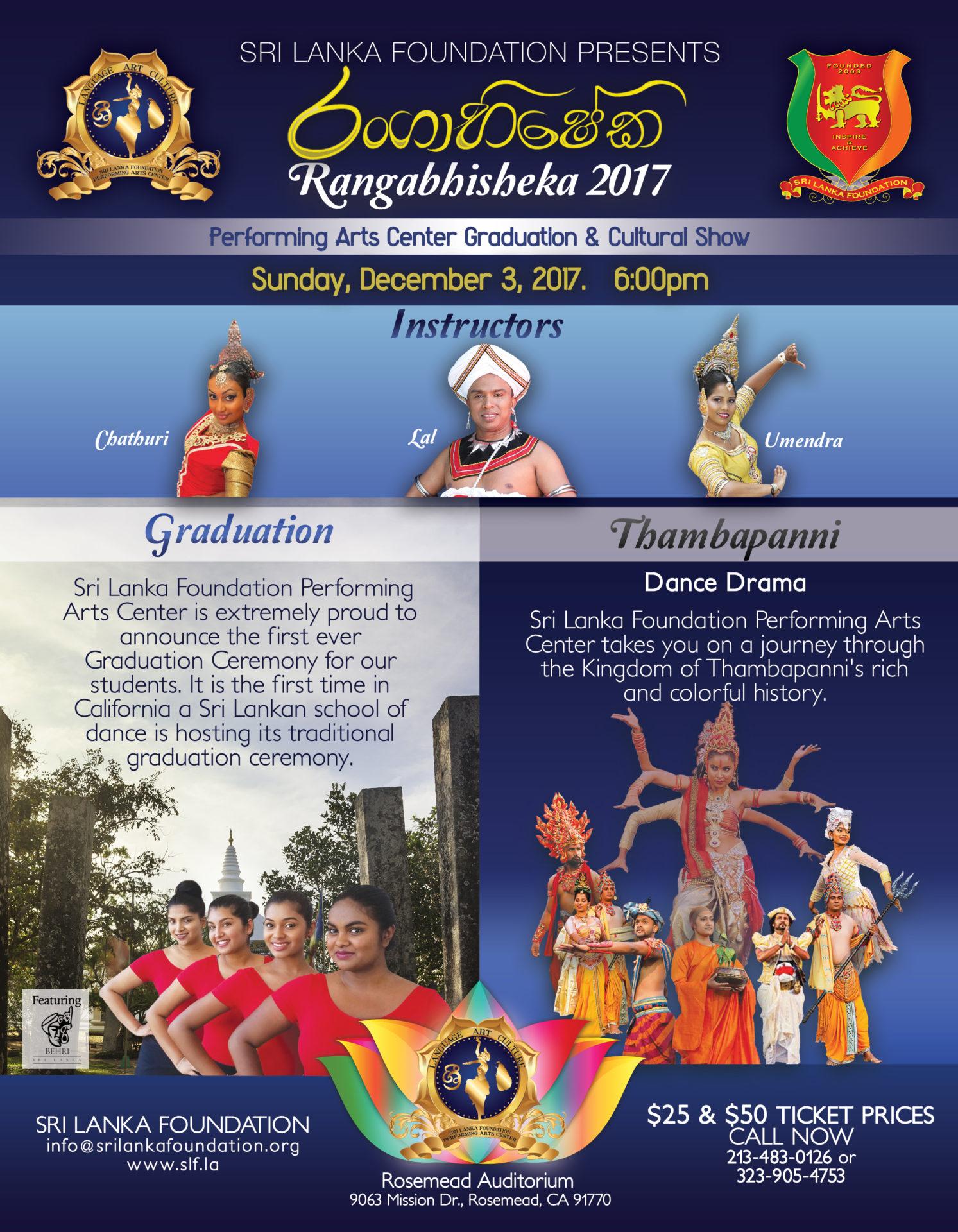 Rangabhisheka 2017
