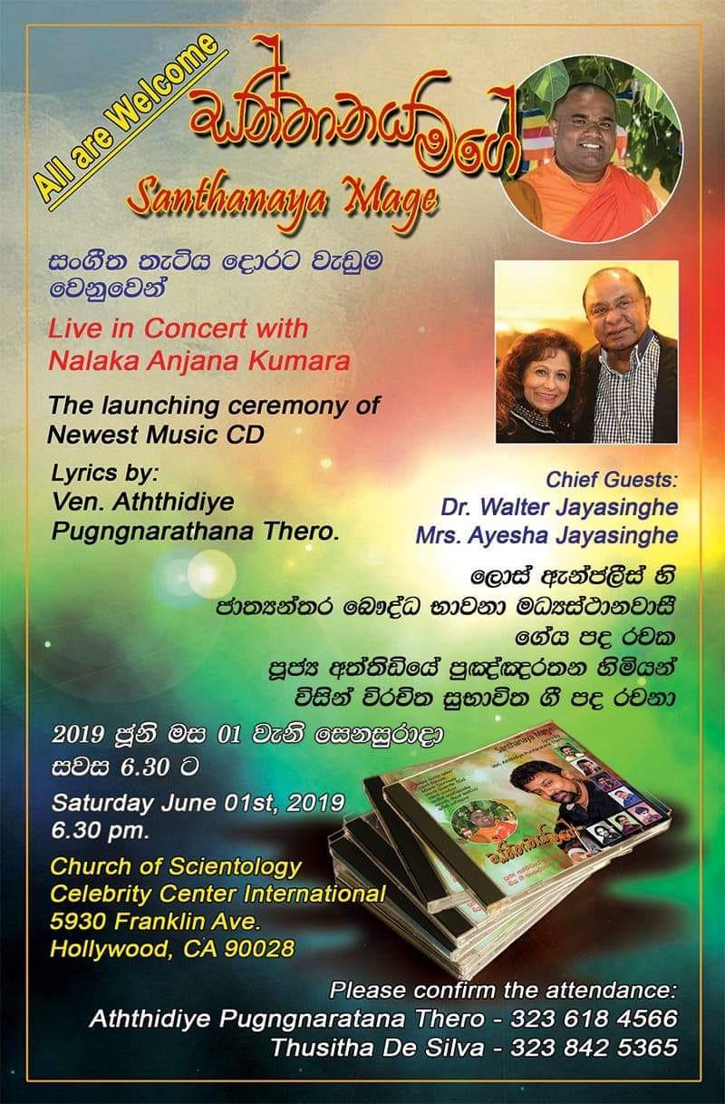 """Santhanaya Mage"" with Nalaka Anjana Kumara"