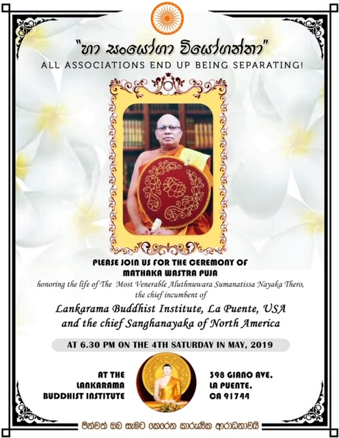 Memorial Service For Mahanayaka Thero Aluthnuwara Sumanatissa