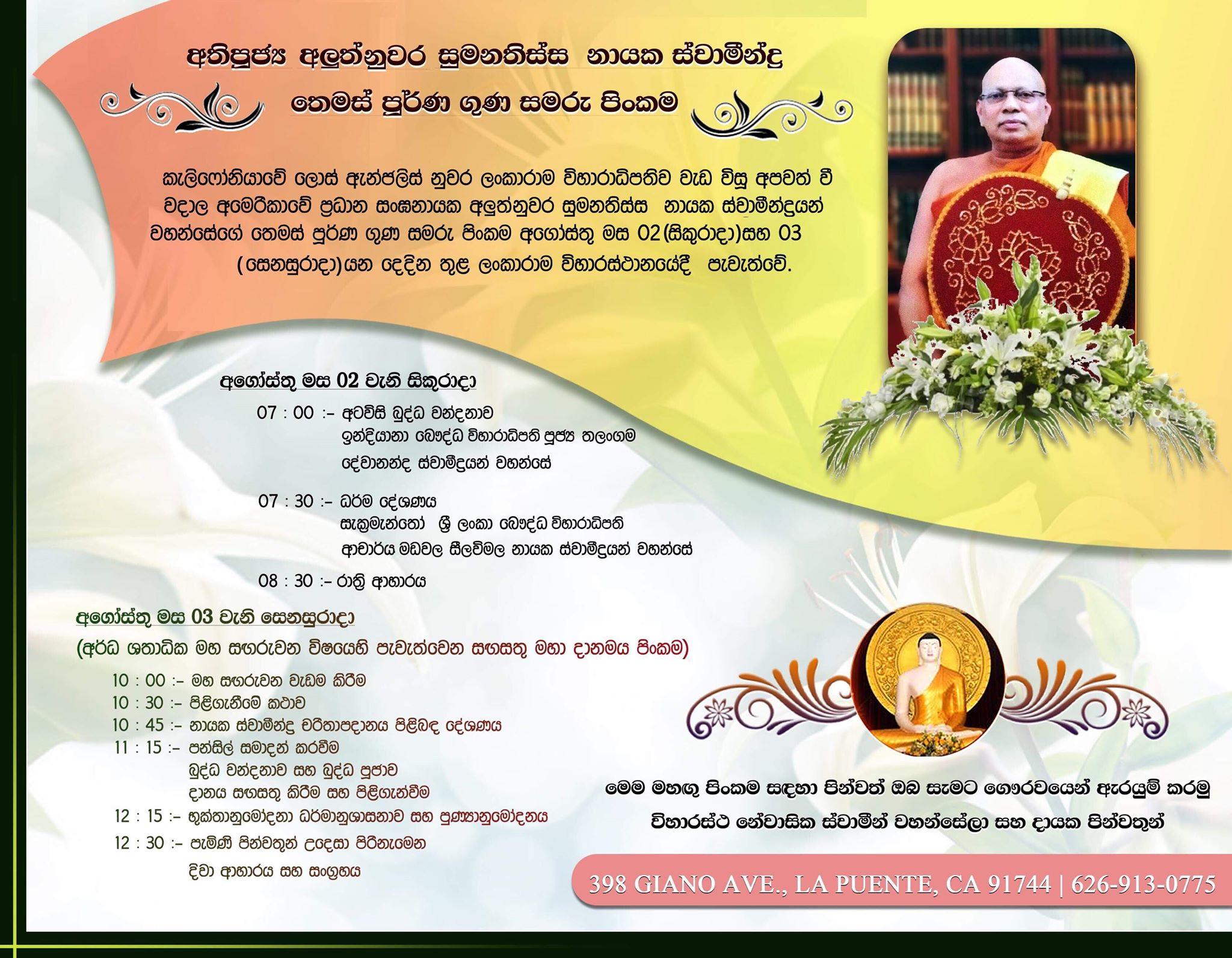 Religious Ceremony in memory of  Ven. Aluthnuwara Sumanatissa