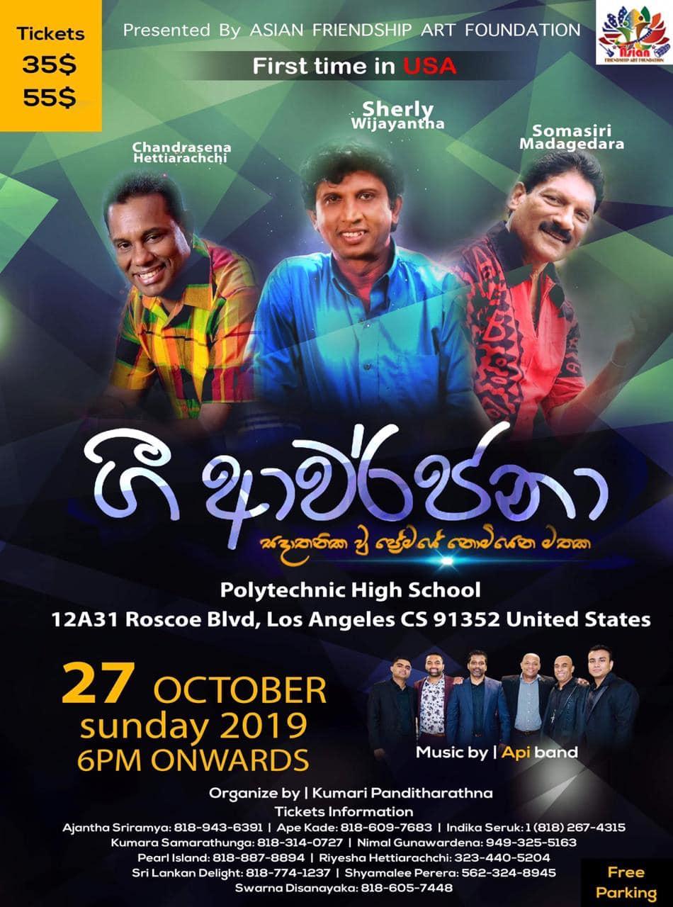 Gee Awarjana - Sherly Wijayantha, Chandrasena Hettiarachchi, Somasiri Madagedara