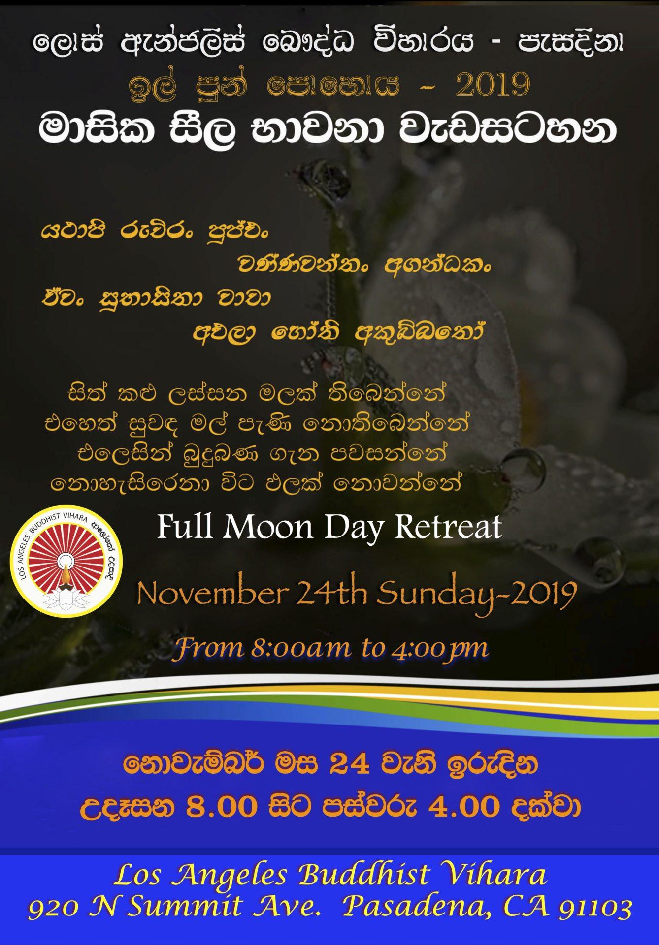 Full Moon Day Retreat