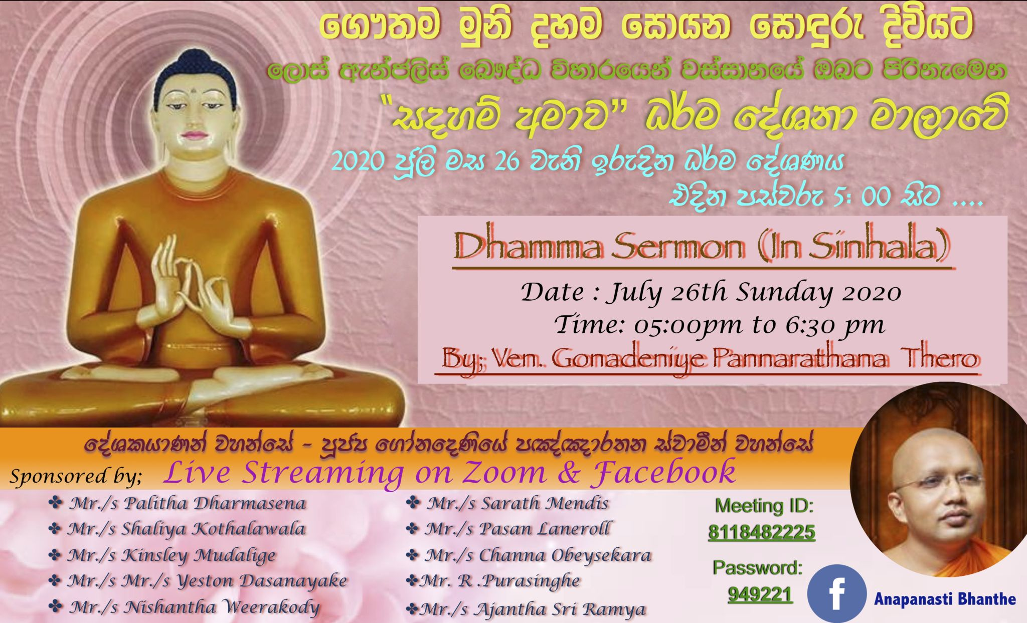 Dhamma Sermon (In Sinhala)