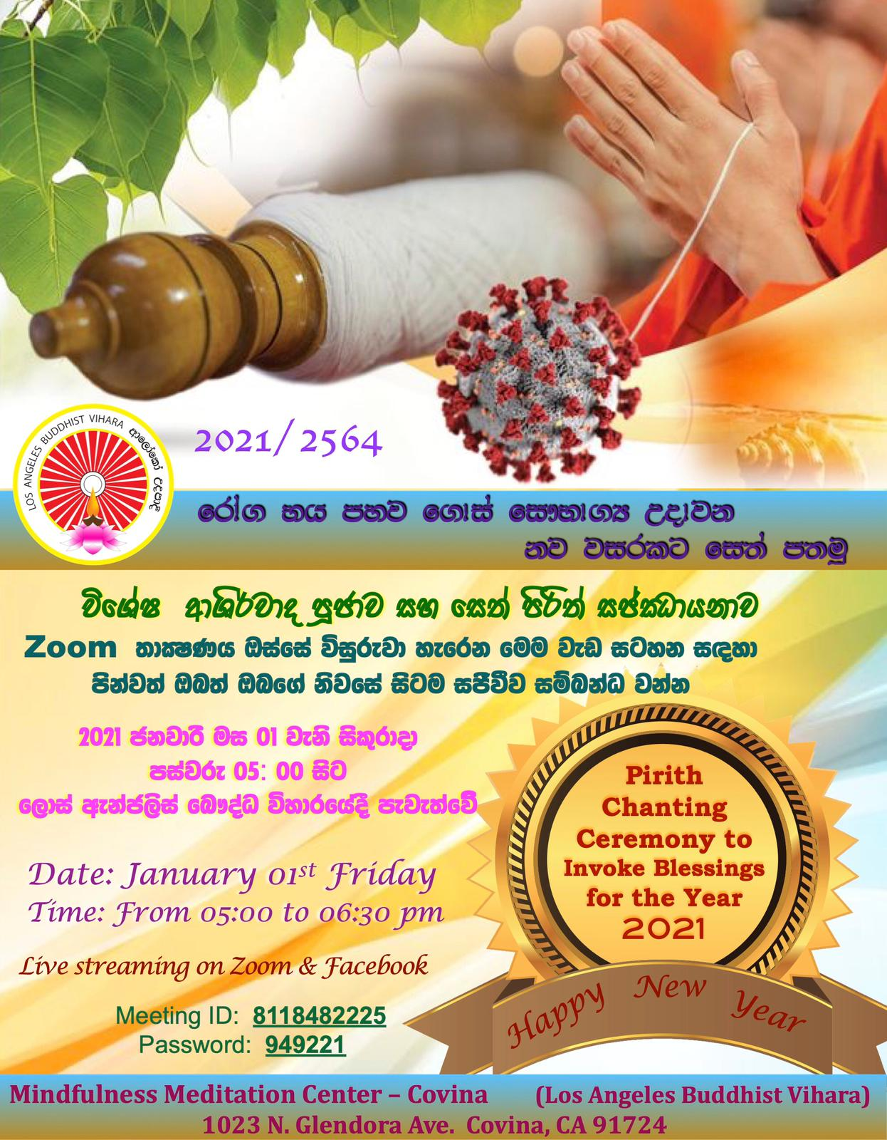 Pirith Chanting Ceremony to Invoke Blessings for the Year 2021